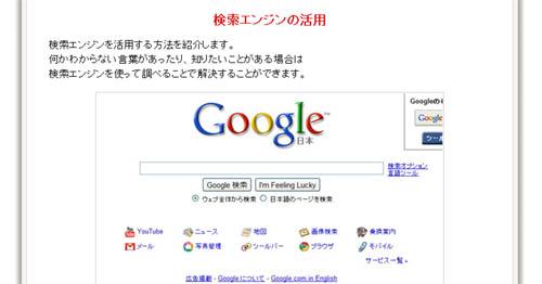 検索エンジンの活用